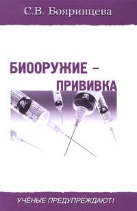 Биооружие - прививка