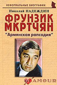 Фрунзик Мкртчян.
