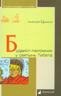 Буддист - паломник у святынь Тибета