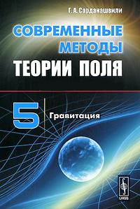 Современные методы теории поля. Том 5. Гравитация