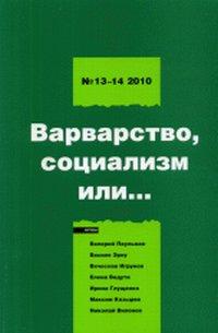 Левая политика. Аналитический журнал. Варварство, социализм или.... Коллектив авторов