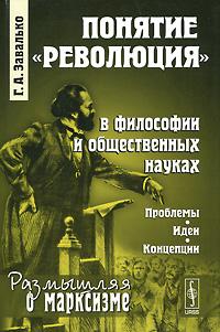 """Понятие """"революция"""" в философии и общественных науках. Проблемы, идеи, концепции"""