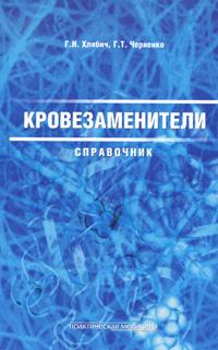 Кровезаменители. Справочник ( 978-5-98811-189-4 )
