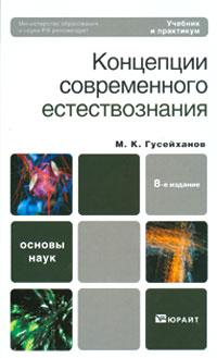Концепции современного естествознания. Учебник и практикум. Гриф МО