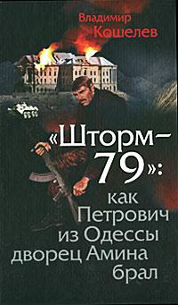 """""""Шторм-79"""". Как Петрович из Одессы дворец Амина брал"""