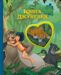 Книга джунглей. Мозаика-малышка