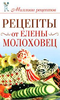 Рецепты от Елены Молоховец ( 978-5-271-30347-0, 978-5-17-071778-1, 978-5-4215-1779-5 )