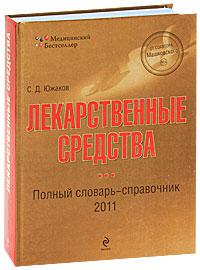 Лекарственные средства. Полный словарь-справочник 2011. С. Д. Южаков