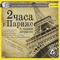 2 часа в Париже с одним антрактом (аудиокнига MP3)