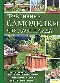 Практичные самоделки для дачи и сада