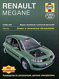 Renault Megane. 2002-2005. Ремонт и техническое обслуживание