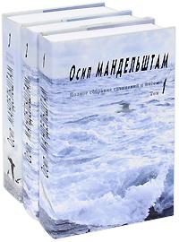 Осип Мандельштам. Полное собрание сочинений и писем. В 3 томах (комплект). Осип Мандельштам
