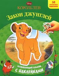 Король лев. Закон джунглей. Развивающий альбом с наклейками