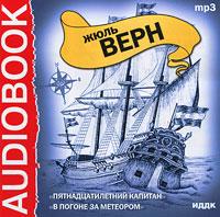 Аудиокнига жюль верн пятнадцатилетний капитан скачать бесплатно