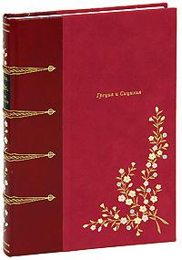 Греция и Сицилия (подарочное издание). Жозе-Мария де Эредиа