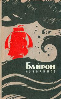 Zakazat.ru: Байрон. Избранное. Байрон