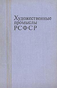 Художественные промыслы РСФСР. Справочник