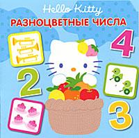 Hello Kitty! Разноцветные числа ( 978-5-9539-5488-4 )