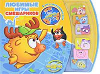 Любимые игры Смешариков. Книга с электронной игрой