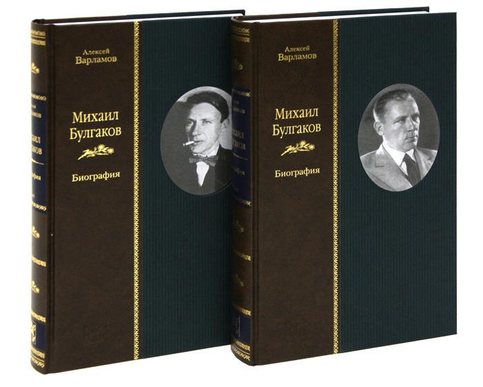 Михаил Булгаков. Биография (комплект из 2 книг)