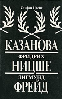 Книга Казанова. Фридрих Ницше. Зигмунд Фрейд