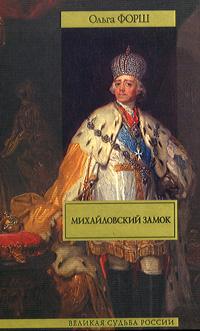 Михайловский замок. Ольга Форш