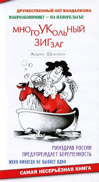 Многоукольный зигзаг. Андрей Шемарин