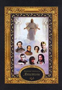 Апостолы. Дмитрий Батраков