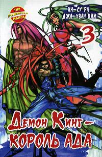 Демон Кинг - Король Ада. Книга 3. Ин-Су Ра, Джа-Хван Ким