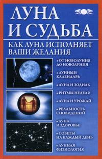 Луна и судьба. Как Луна исполняет ваши желания. Михайлова Вера