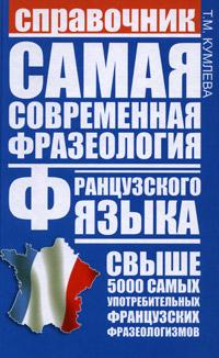 Самая современная фразеология французского языка ( 978-5-17-071885-6, 978-5-271-32890-9 )