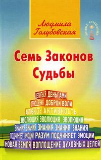 Семь Законов Судьбы. Людмила Голубовская
