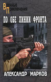По обе линии фронта. Александр Марков