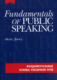 Fundamentals of Public Speaking / Фундаментальные основы публичной речи (+ CD-ROM). Алеся Джиоева
