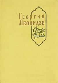 Георгий Леонидзе. Стихи. Поэмы