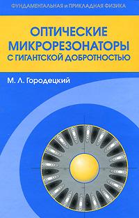 Оптические микрорезонаторы с гигантской добротностью12296407Настоящая монография посвящена теории оптических высокодобротных микрорезонаторов и их применению в линейной, нелинейной, квантовой и прикладной оптике. Оптические микрорезонаторы с модами типа шепчущей галереи, предложенные впервые российскими учеными, уникально сочетают субмиллиметровый размер с гигантской добротностью. Такие резонаторы находят все более широкое распространение в экспериментальной физике и технике, в частности, в высокостабильных генераторах, разнообразных сенсорах, датчиках, фильтрах и других оптоэлектронных устройствах. Для специалистов и студентов оптических специальностей.
