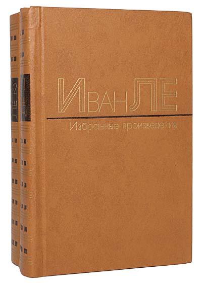Иван Ле. Избранные произведения в 2 томах (комплект из 2 книг)