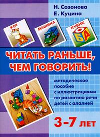 Читать раньше, чем говорить! Методическое пособие с иллюстрациями по развитию речи детей с алалией. Н. Созонова, Е. Куцина