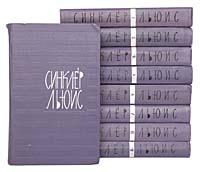 Синклер Льюис. Собрание сочинений в 9 томах (комплект из 9 книг)