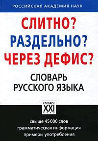 Слитно? Раздельно? Через дефис? Словарь русского языка