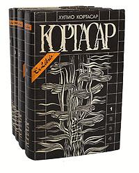 Хулио Кортасар. Собрание сочинений в 4 томах (комплект)