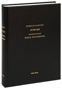 Лузиады в иллюстрациях Павла Татарникова (подарочное издание)