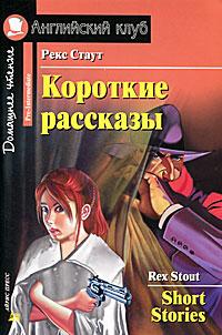 ���� �����. �������� �������� / Rex Stout: Short Stories: Pre-Intermediate