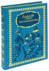Три мушкетера (подарочное издание с автографом художника Дениса Гордеева). Александр Дюма