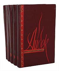 Айбек. Сочинения в 5 томах (комплект из 5 книг)