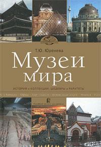 Музеи мира. История и коллекции, шедевры и раритеты