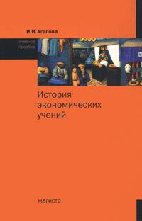 История экономических учений. И. И. Агапова