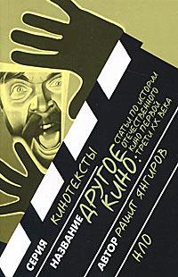 Другое кино. Статья по истории отечественного кино первой трети ХХ века