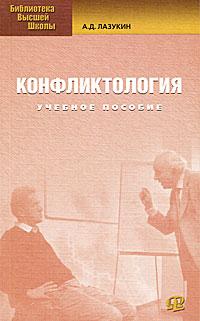 Конфликтология ( 978-5-370-01573-1 )