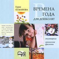 Времена года для дошколят (аудиокнига MP3)